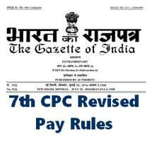 7th Pay Commission Revised Pay Rules 2016 – Power to relax and Interpretation