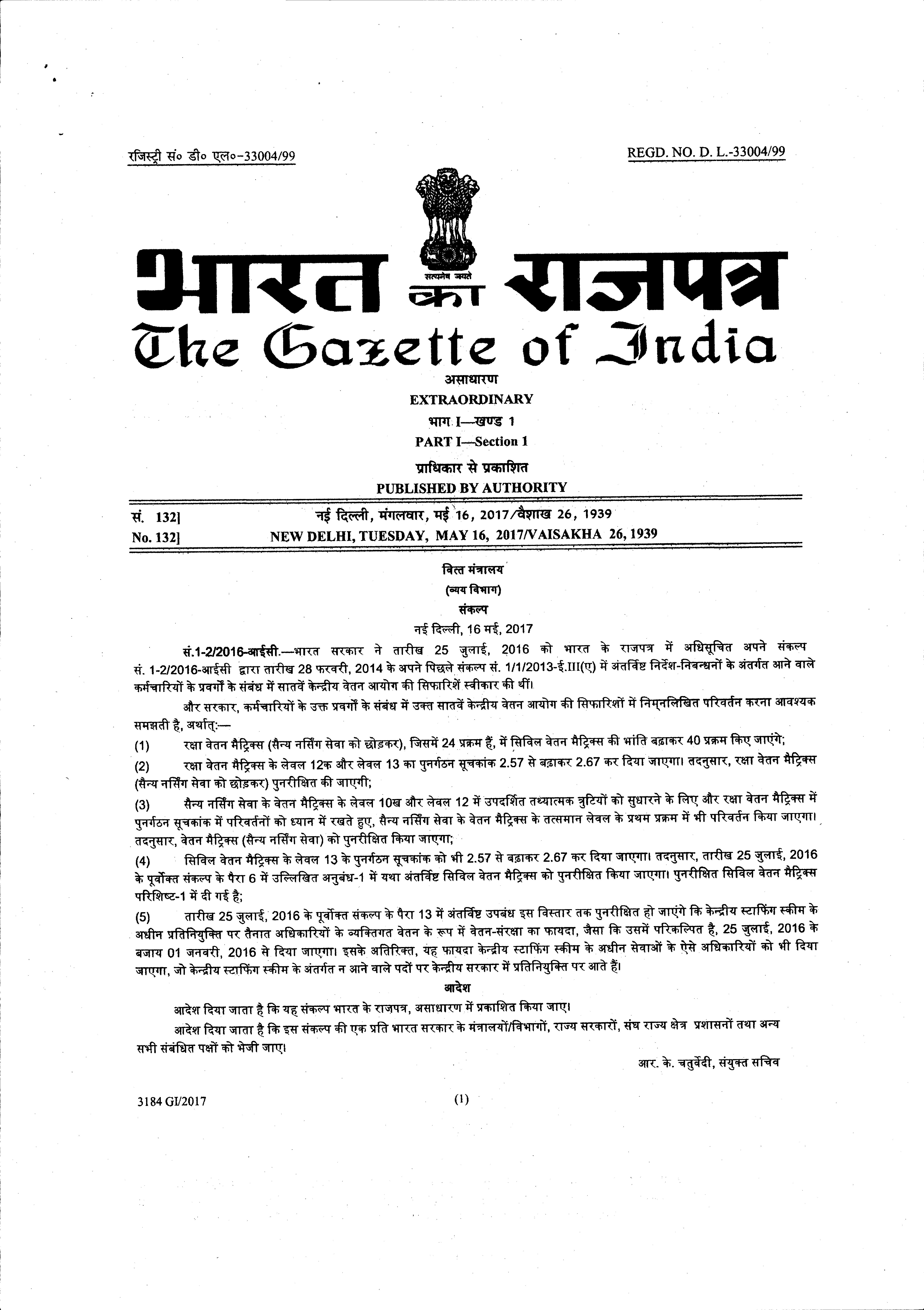 CGDA circular on 7th cpc implementation