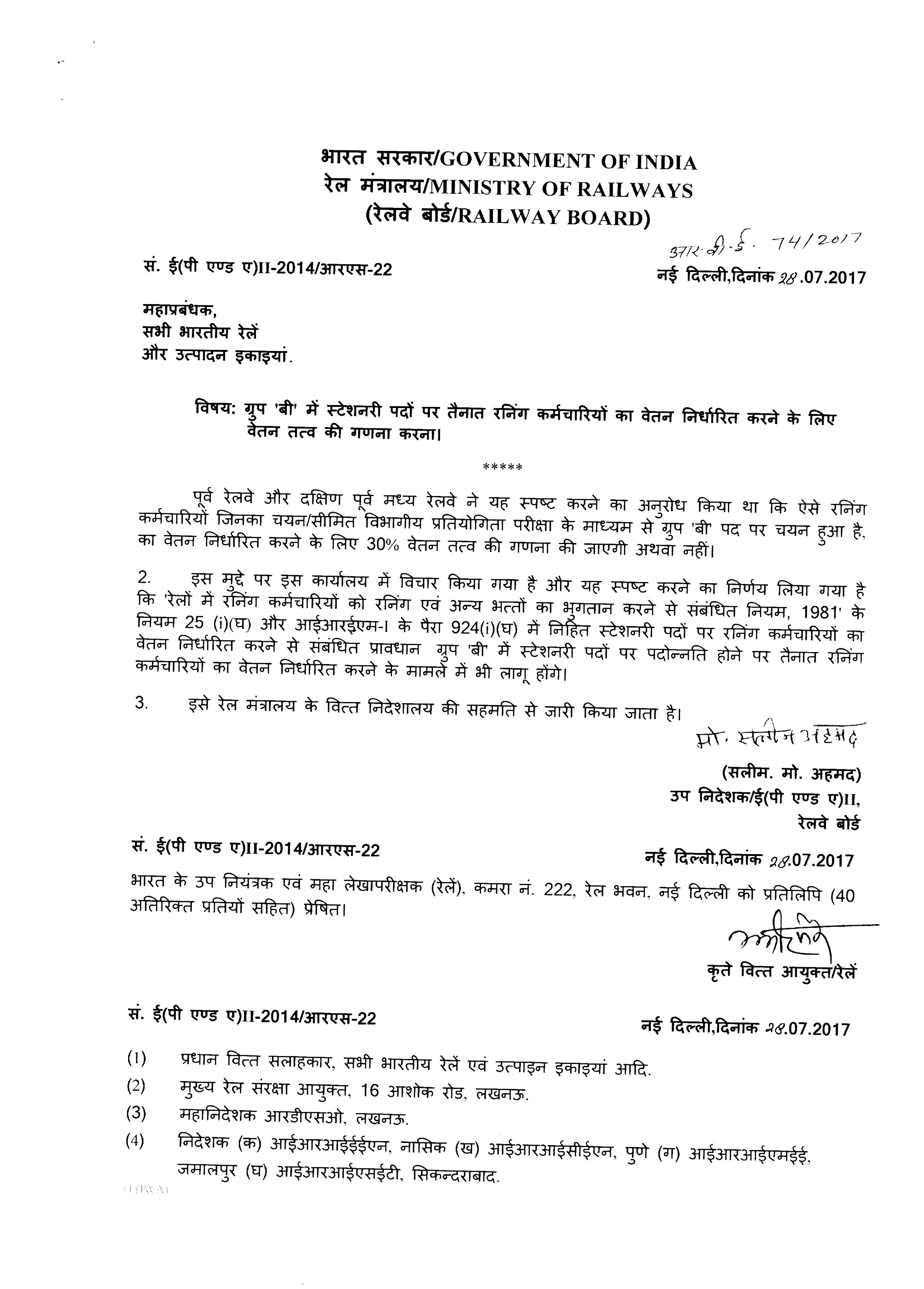 Fixation of pay of running staff in stationary posts in Group 'B' in Railways