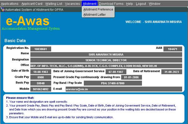 e-awas - automated allotment of residential accommodation of central government employees - tutorial
